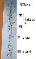 Sakai Takajuki 180 mm.jpg